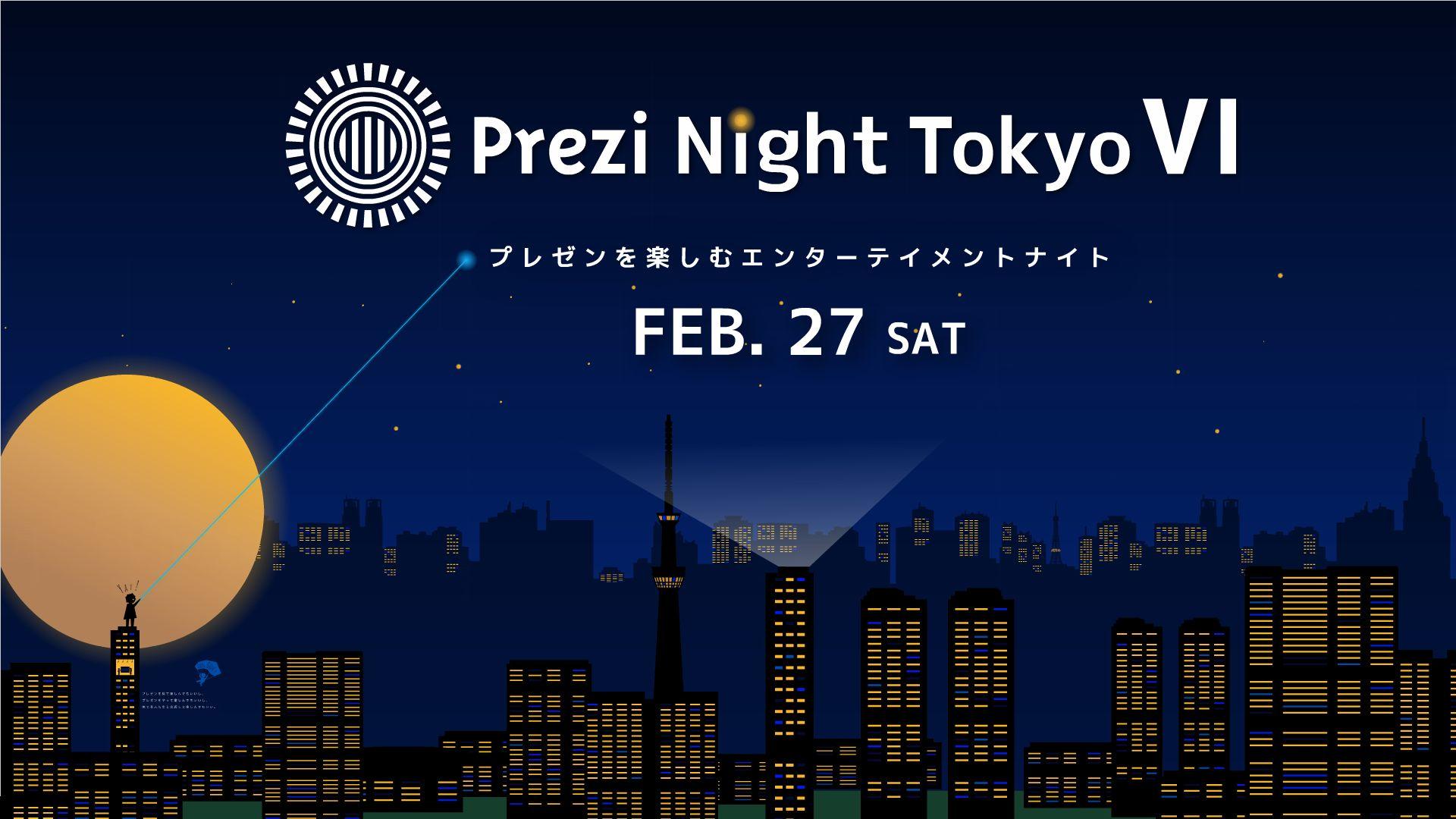 日本でPrezi NightとPrezi Academyやります!
