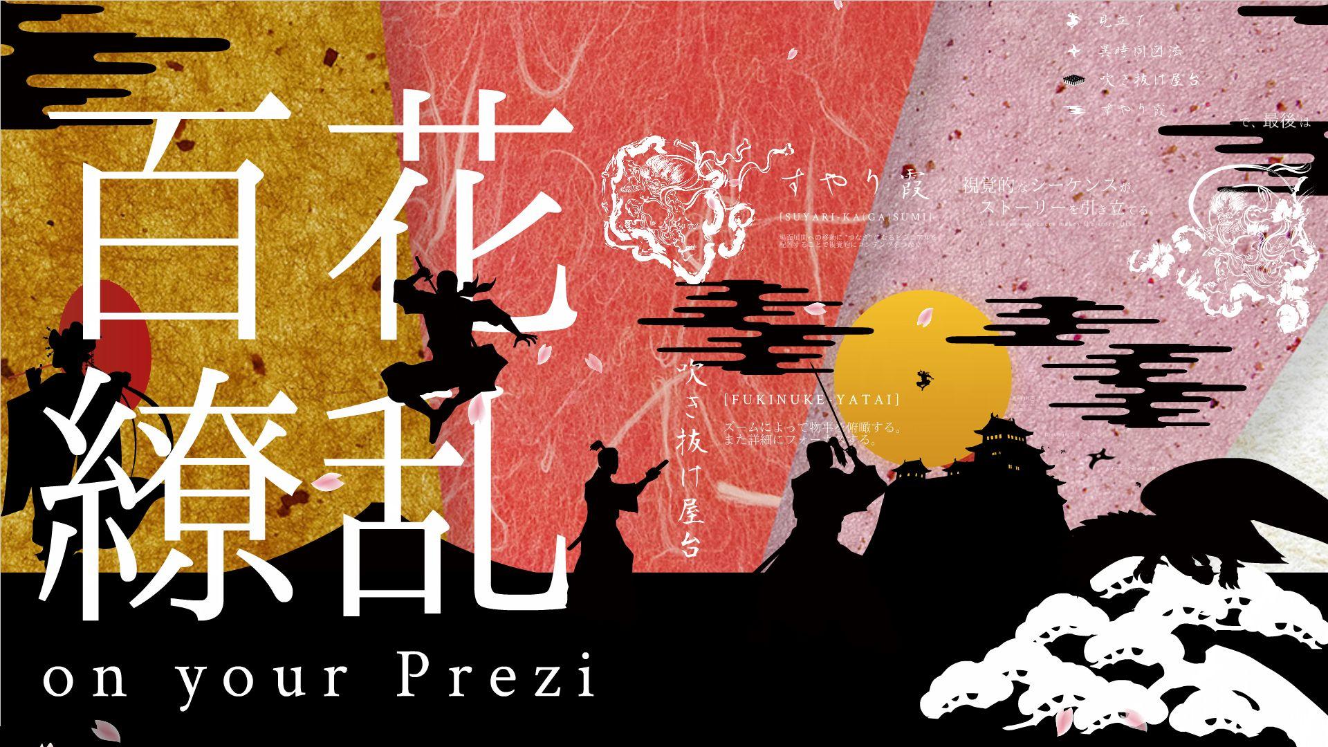 Prezi Night Tokyo VI、イベントの舞台裏