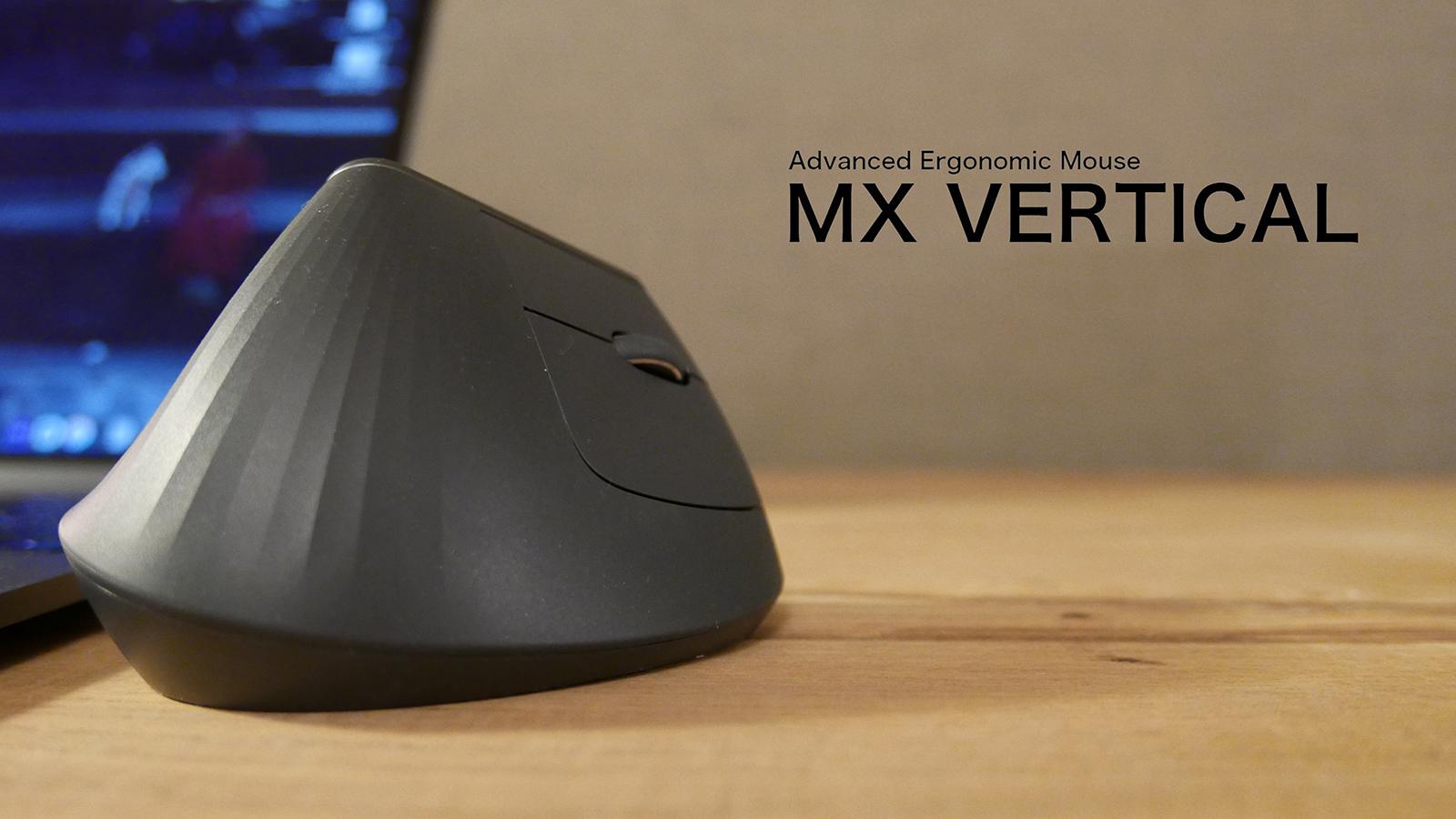 発売日前レビュー!! 縦型マウス Logicool MX Vertical を使ってみた