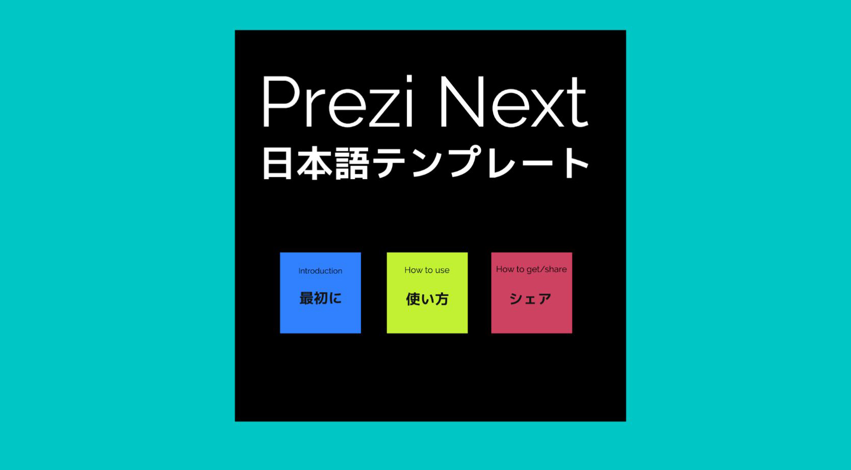 Prezi Next日本語テンプレートシェアプロジェクト!!